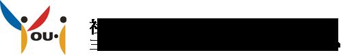 社会福祉法人 三鷹授恵会 三鷹市障がい者自立支援センターゆー・あい | 地域で生活をする障がい(主として精神障害)のある方が、安心して自分らしく暮らせるように応援します。